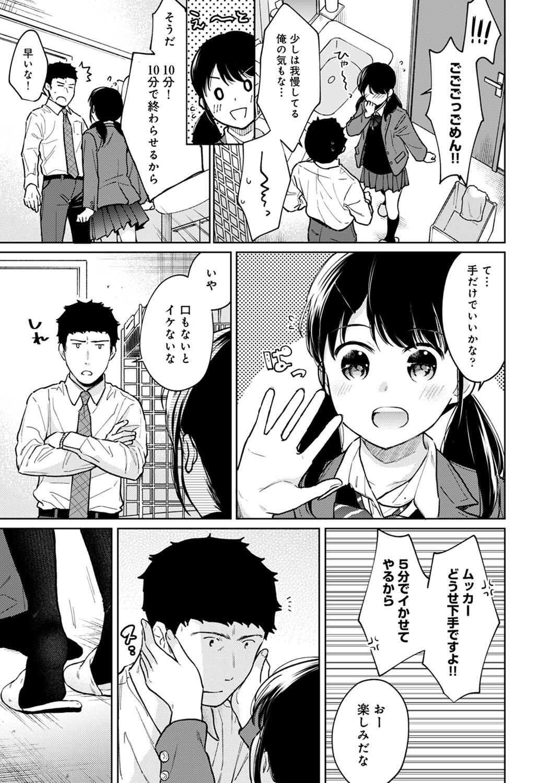 1LDK+JK Ikinari Doukyo? Micchaku!? Hatsu Ecchi!!? Ch. 1-25 671