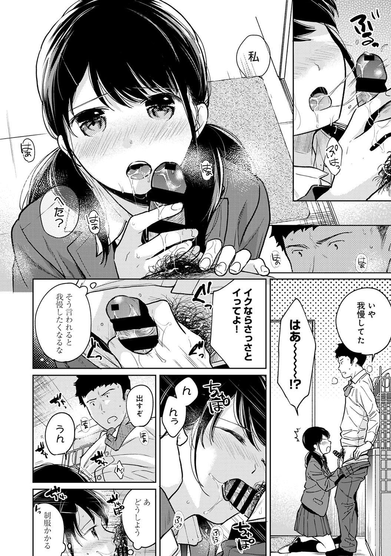 1LDK+JK Ikinari Doukyo? Micchaku!? Hatsu Ecchi!!? Ch. 1-25 676