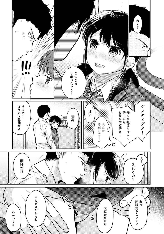 1LDK+JK Ikinari Doukyo? Micchaku!? Hatsu Ecchi!!? Ch. 1-25 681