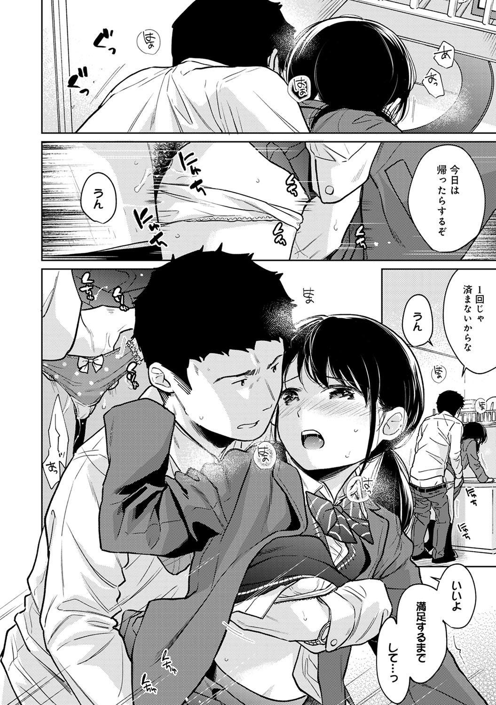 1LDK+JK Ikinari Doukyo? Micchaku!? Hatsu Ecchi!!? Ch. 1-25 684