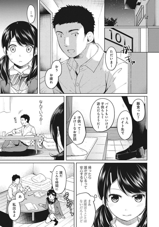 1LDK+JK Ikinari Doukyo? Micchaku!? Hatsu Ecchi!!? Ch. 1-25 78