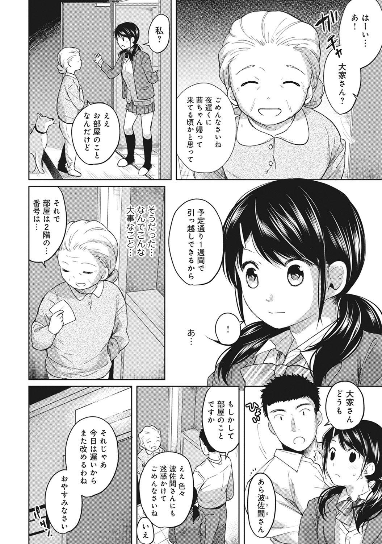 1LDK+JK Ikinari Doukyo? Micchaku!? Hatsu Ecchi!!? Ch. 1-25 79