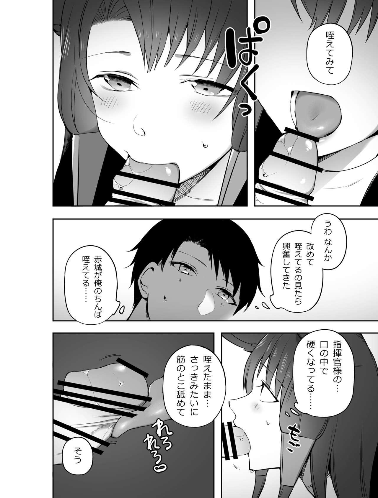 Akagi ni Ochinpo Shaburaseru Hon 9