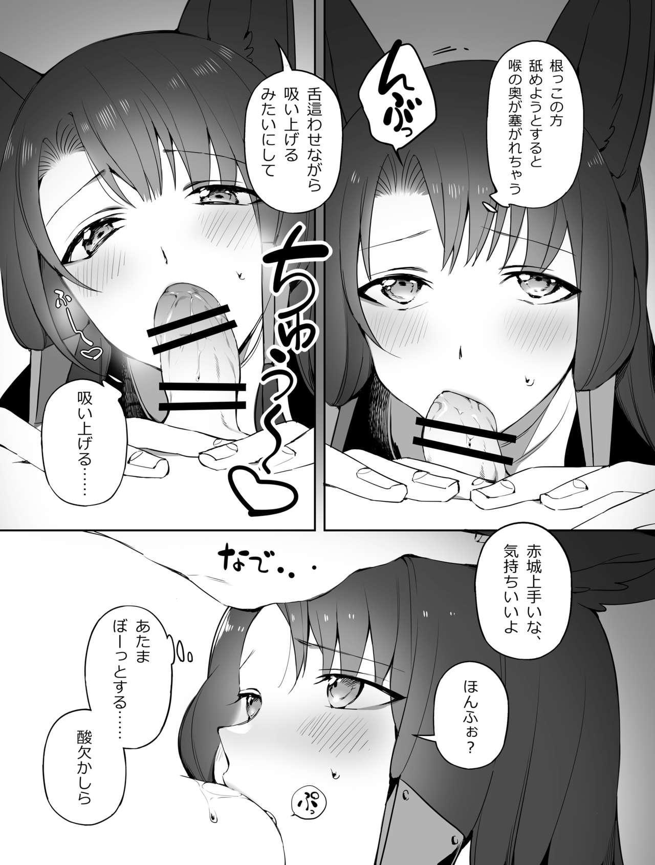 Akagi ni Ochinpo Shaburaseru Hon 10