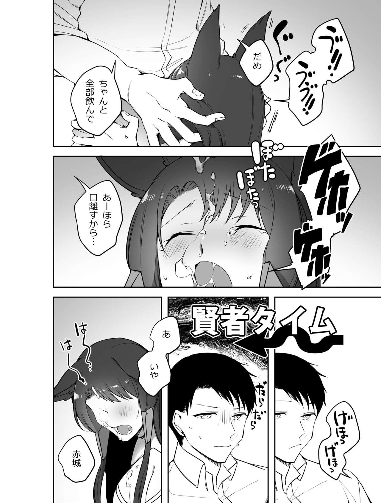 Akagi ni Ochinpo Shaburaseru Hon 15