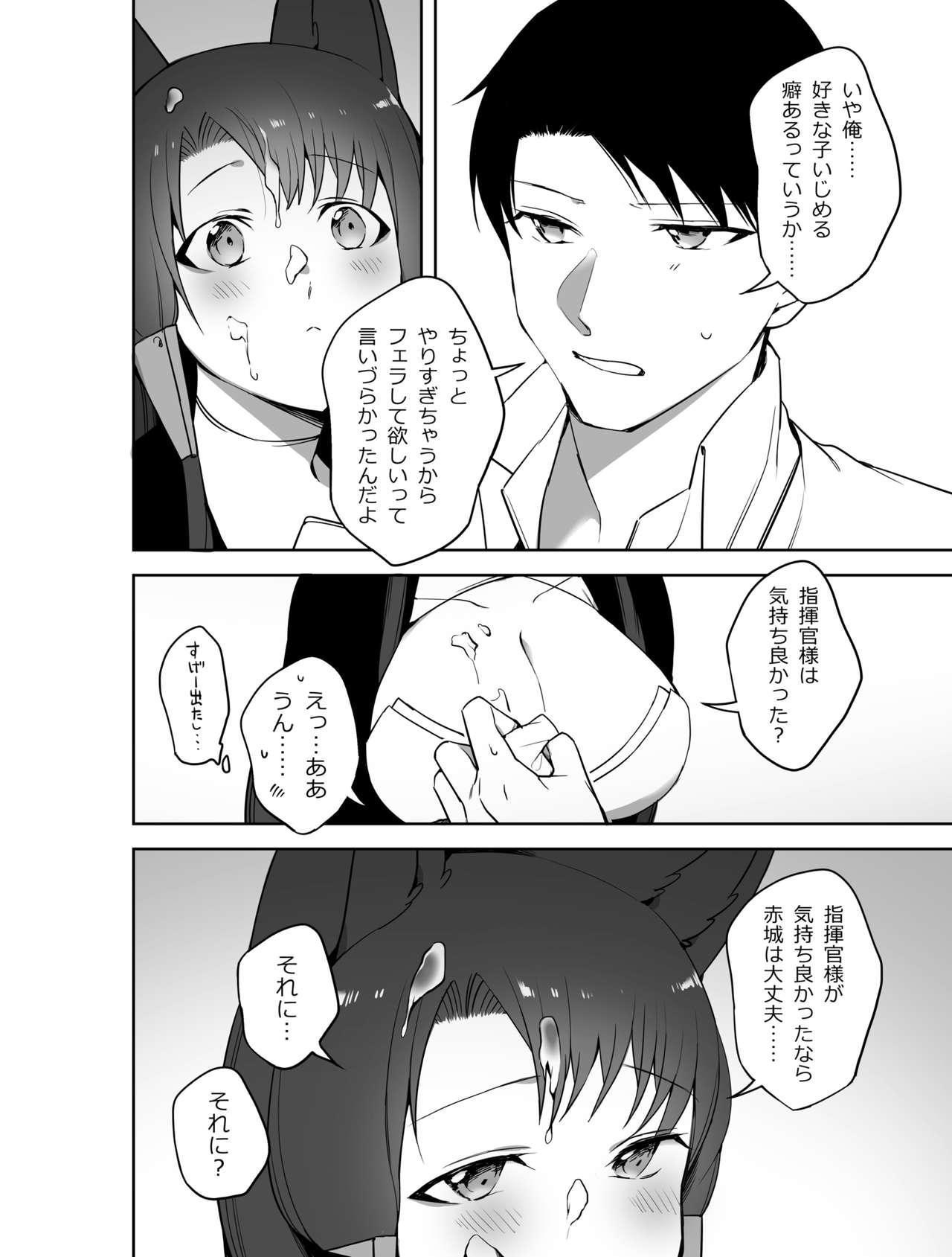 Akagi ni Ochinpo Shaburaseru Hon 17