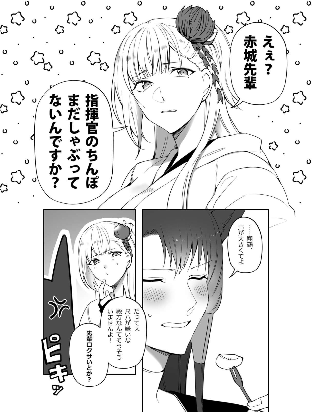 Akagi ni Ochinpo Shaburaseru Hon 2