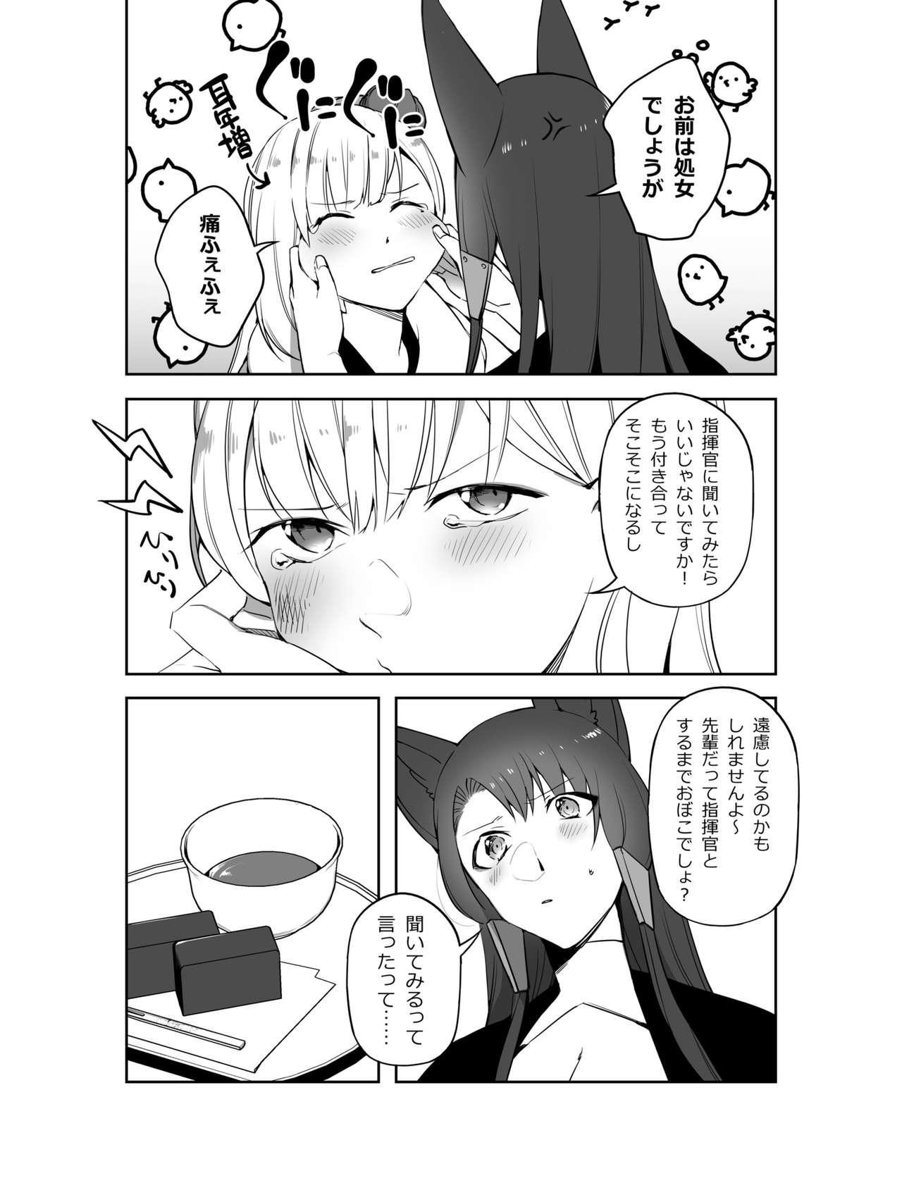 Akagi ni Ochinpo Shaburaseru Hon 3