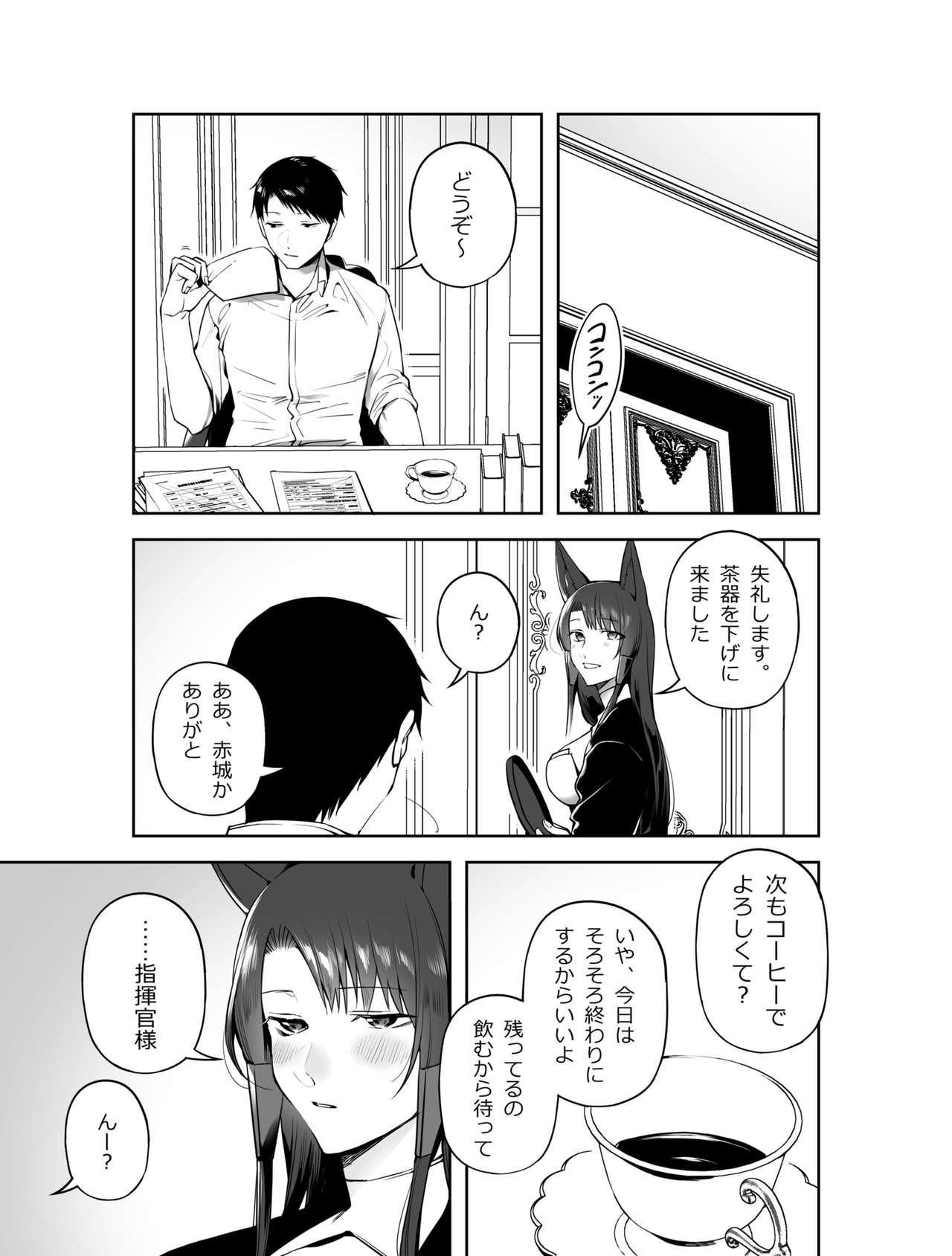 Akagi ni Ochinpo Shaburaseru Hon 4