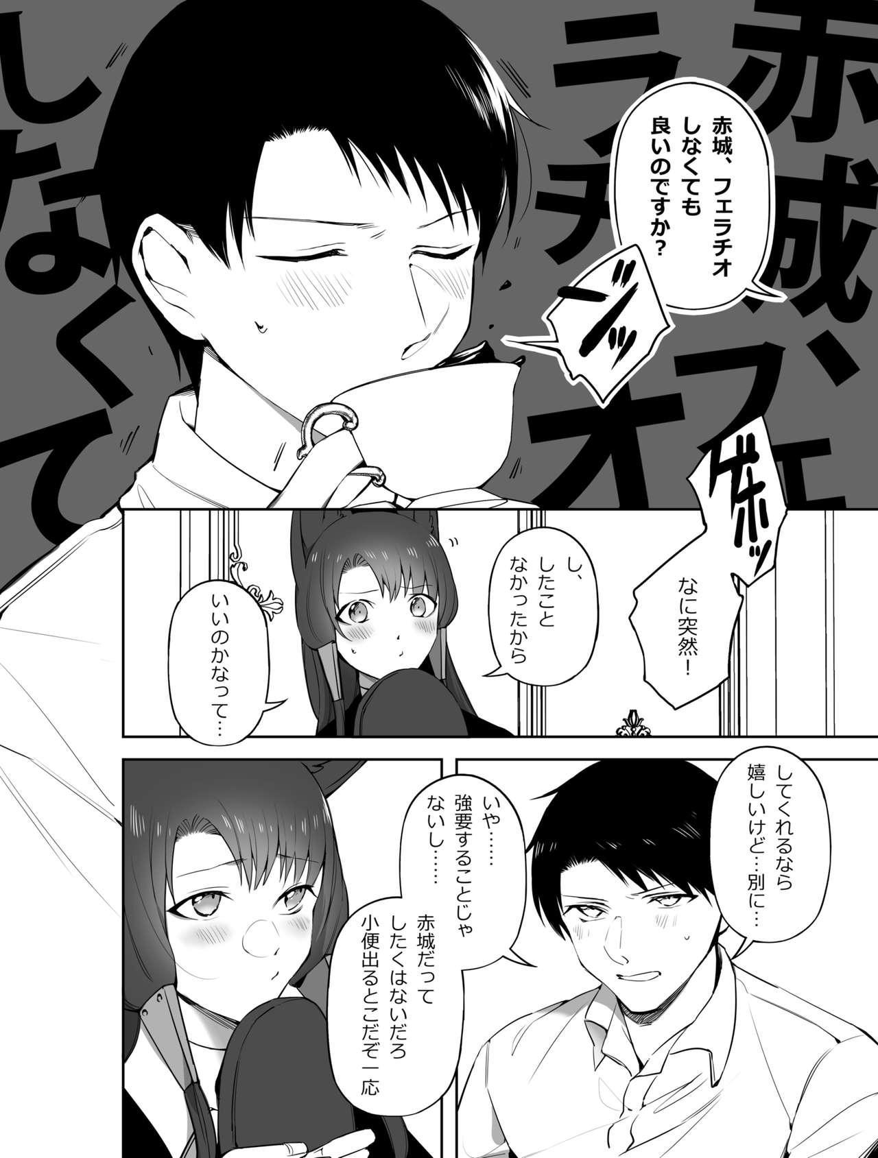 Akagi ni Ochinpo Shaburaseru Hon 5