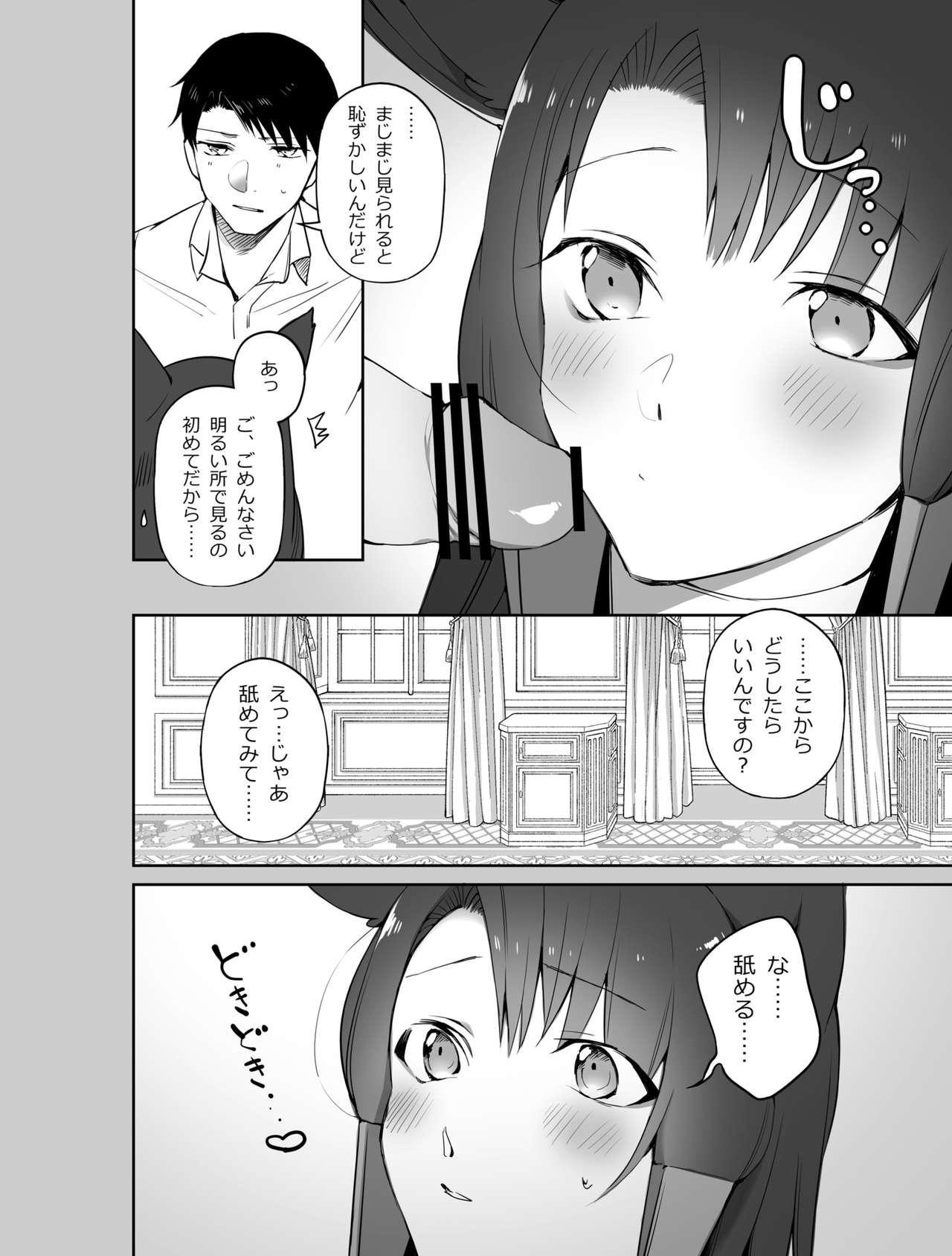 Akagi ni Ochinpo Shaburaseru Hon 7