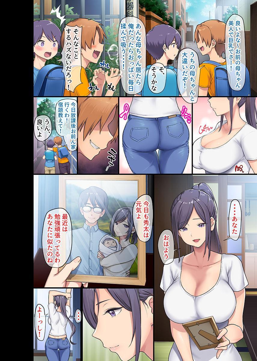 Kyonyuu Miboujin to Musuko no Waruui Otomodachi Honpen Rensai Part 1-2 2