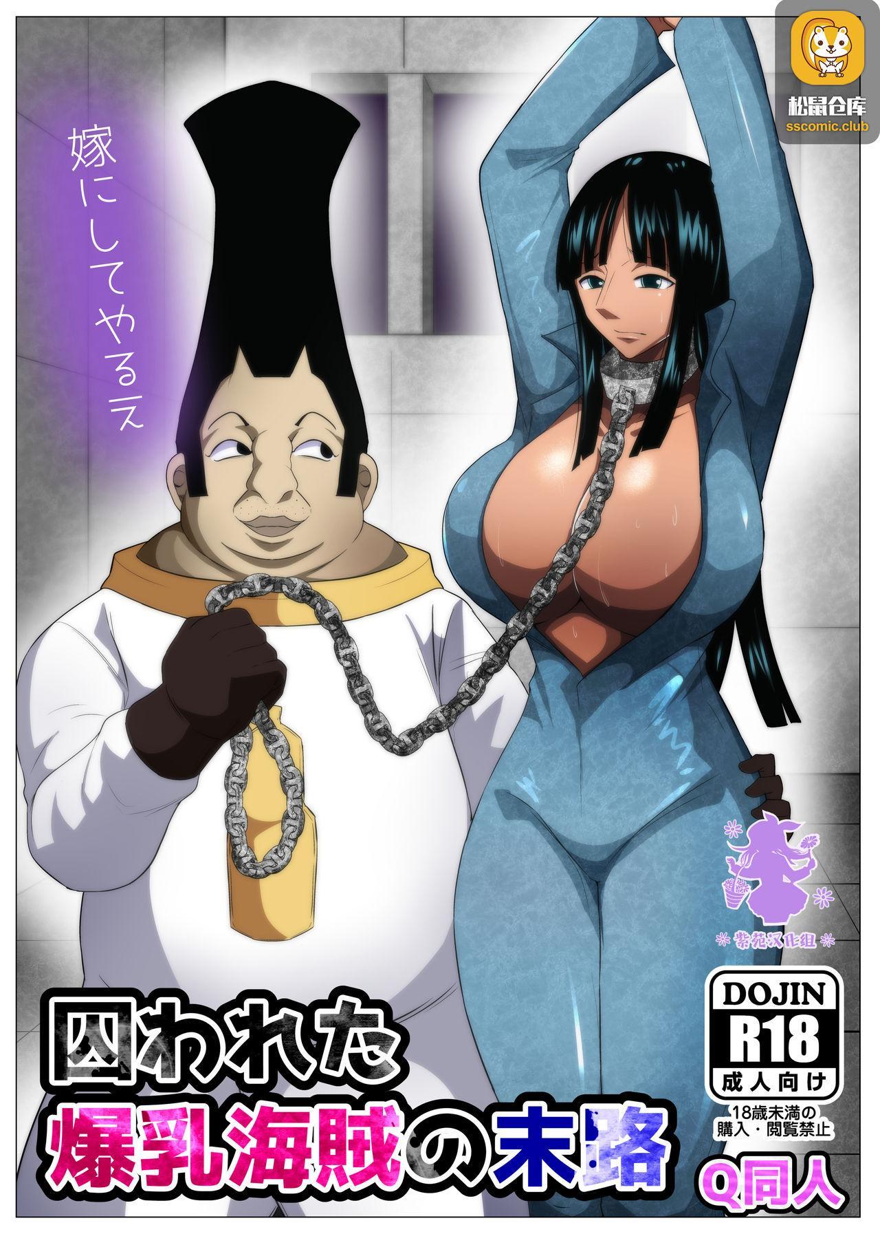 Torawareta Bakunyuu Kaizoku no Matsuro | The Fate Of The Captured Big Breasted Pirate 0
