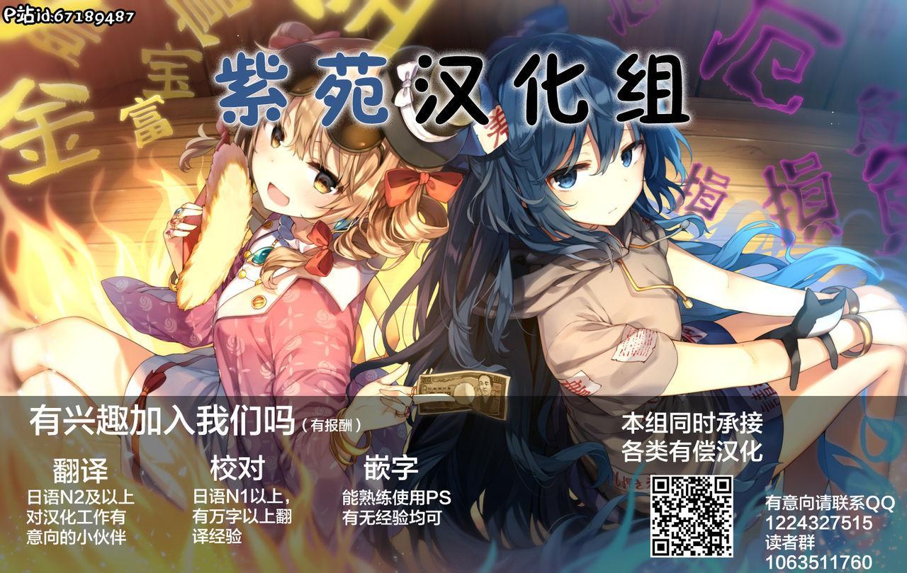 Torawareta Bakunyuu Kaizoku no Matsuro | The Fate Of The Captured Big Breasted Pirate 23