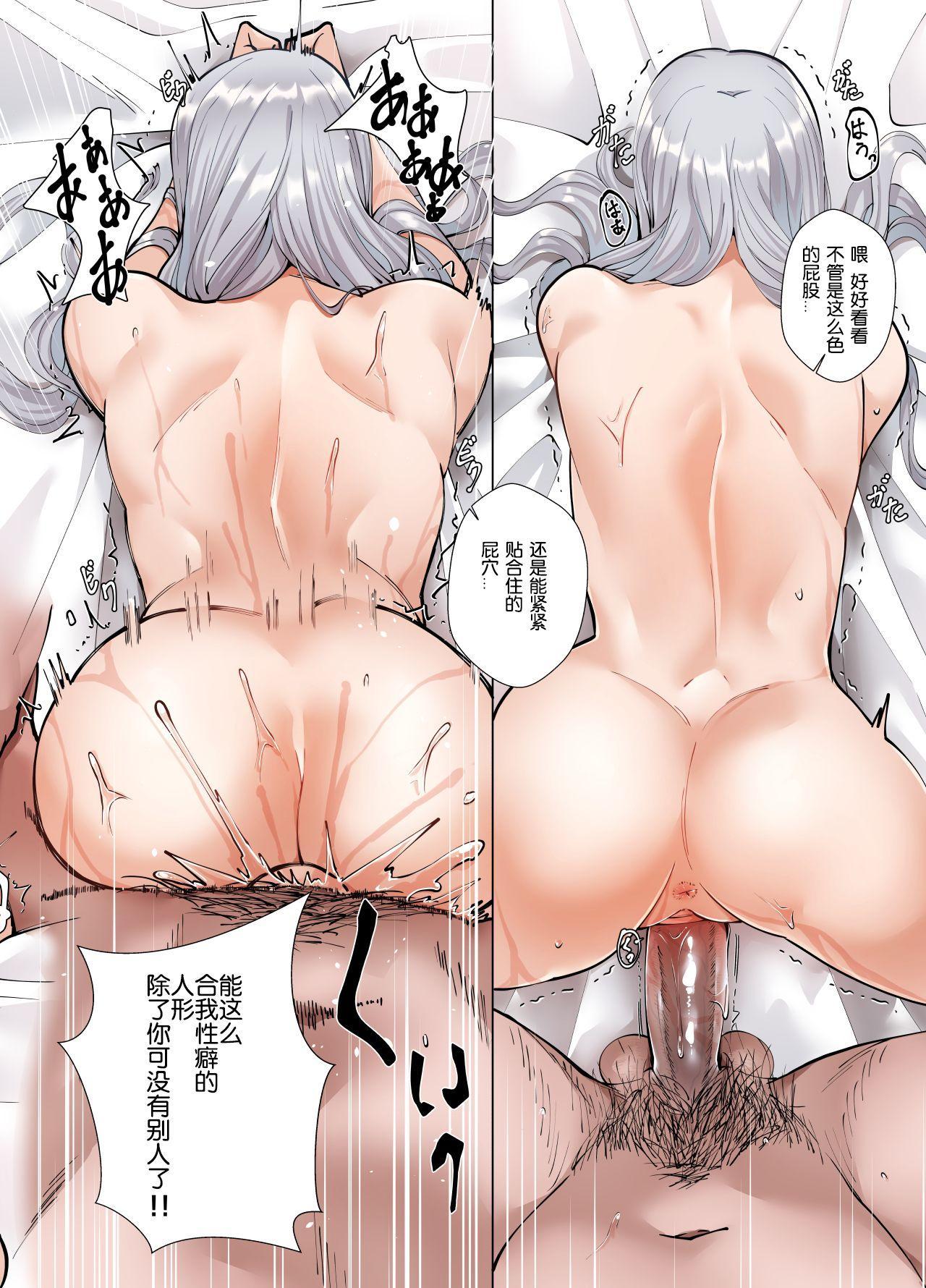 416 Konnya, Ore no Heya ni Koi! 12