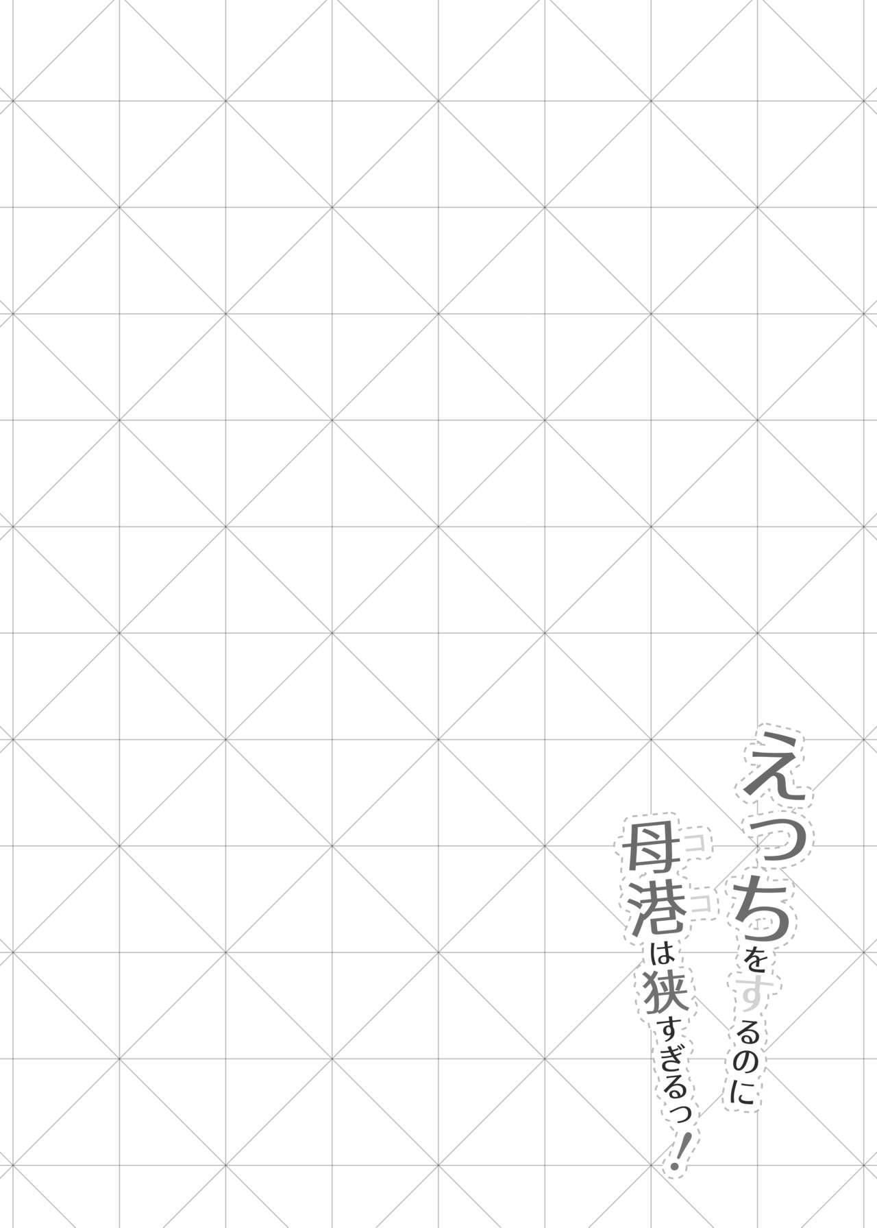 Ecchi o Suru no ni Koko wa Semasugiru! 19