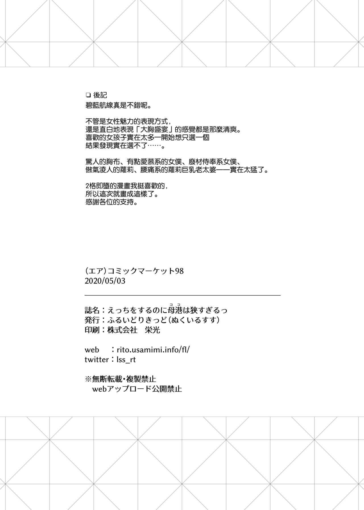 Ecchi o Suru no ni Koko wa Semasugiru! 21