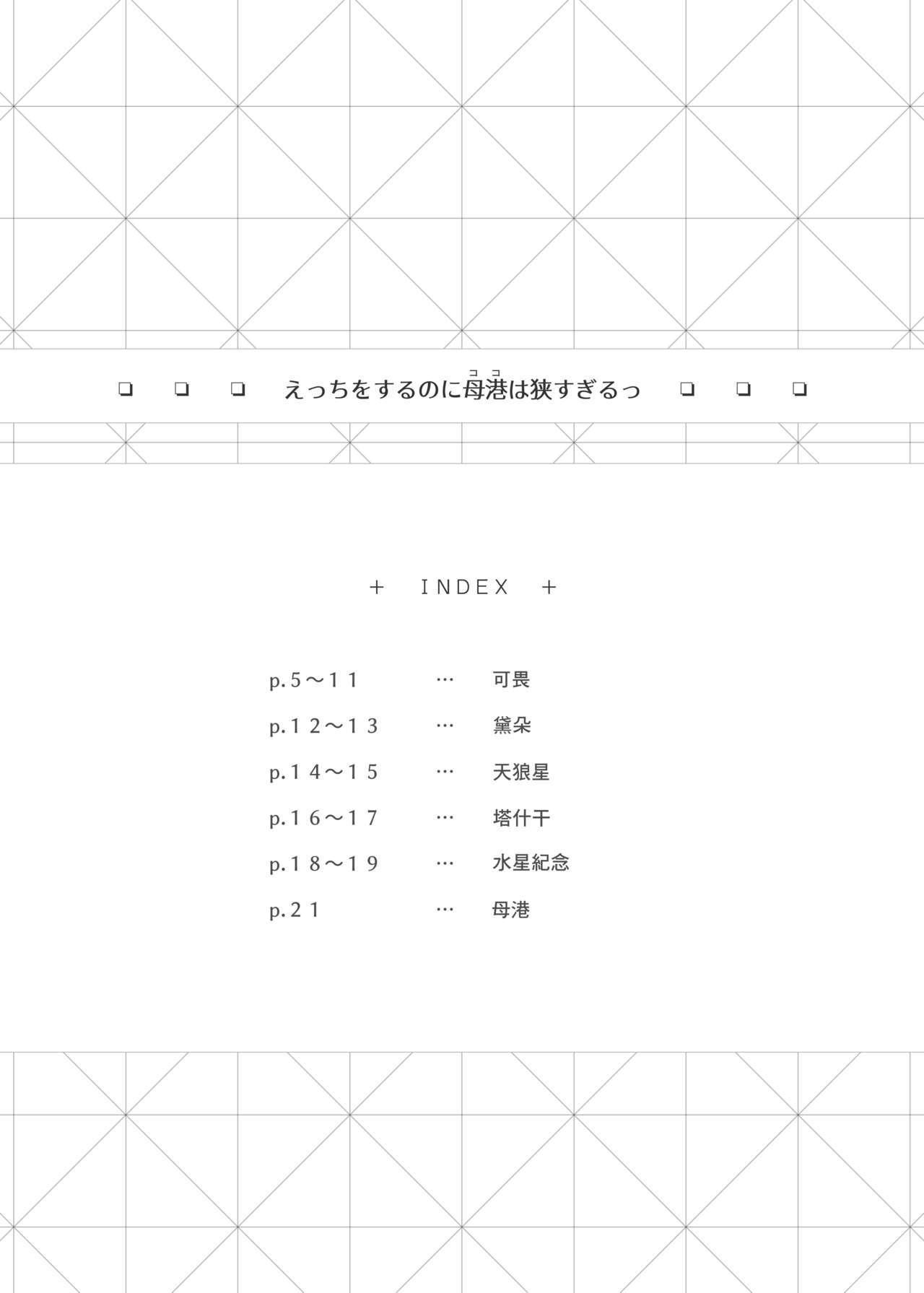 Ecchi o Suru no ni Koko wa Semasugiru! 3