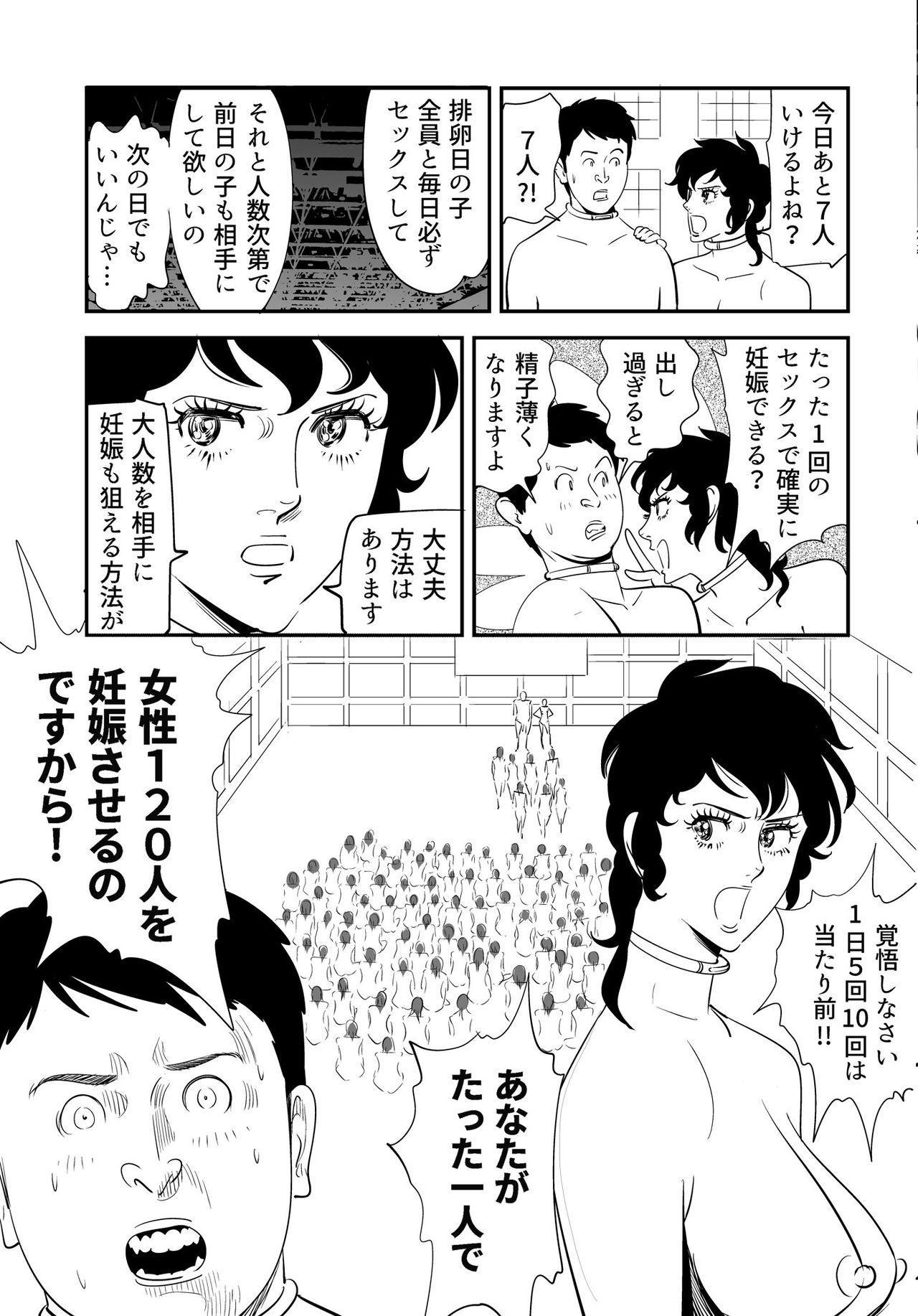 GAME/DEATH 15