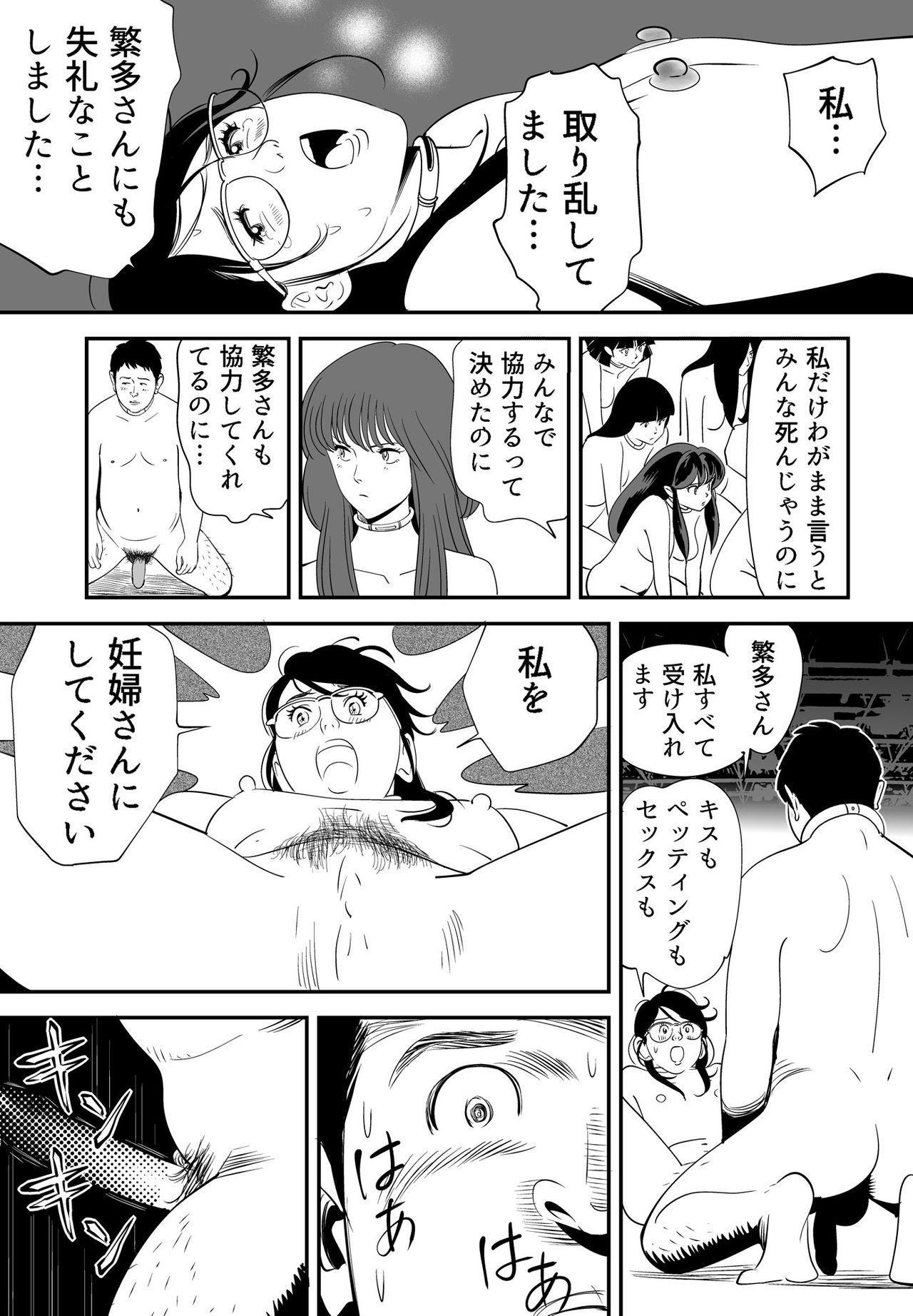 GAME/DEATH 23
