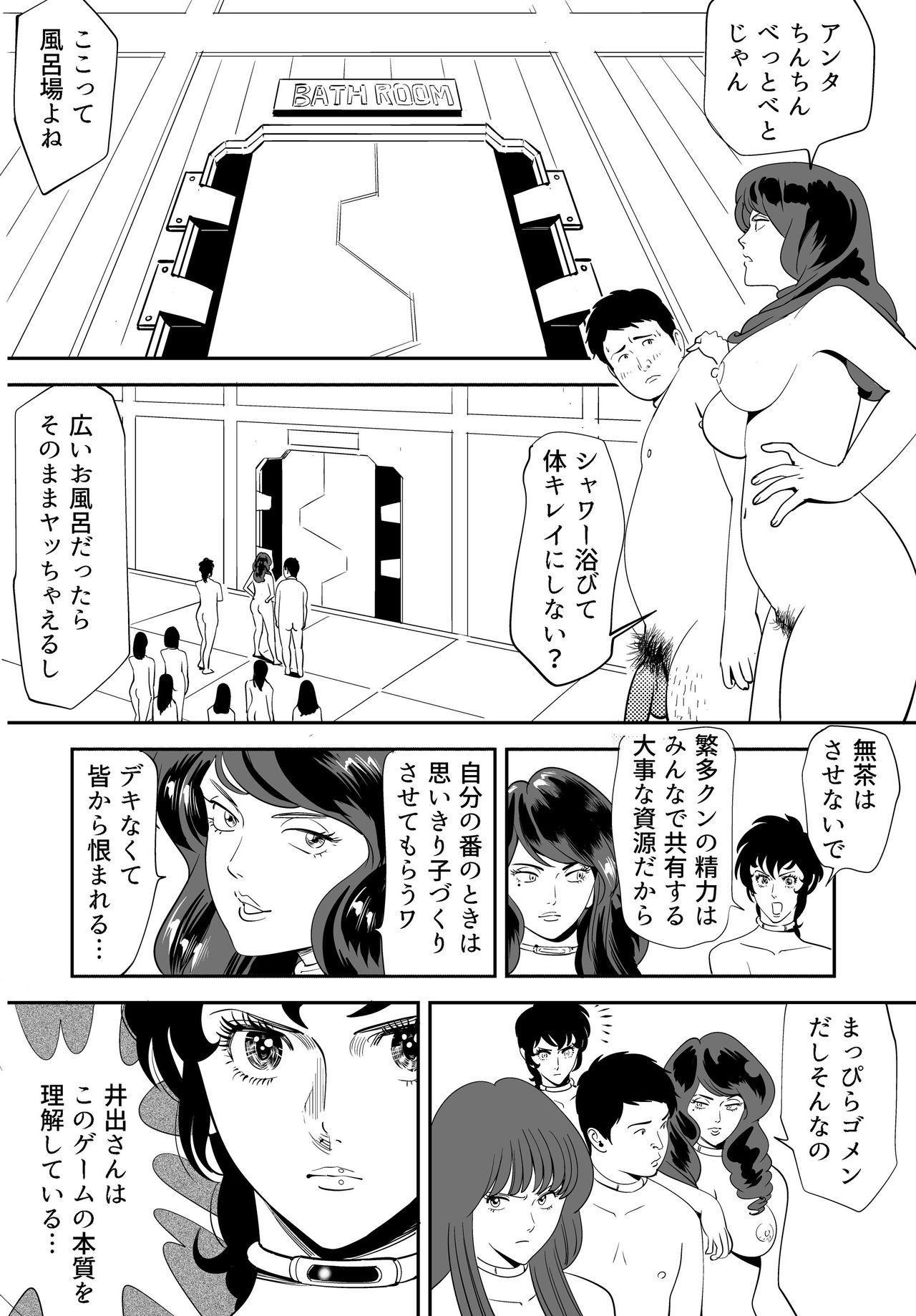 GAME/DEATH 33