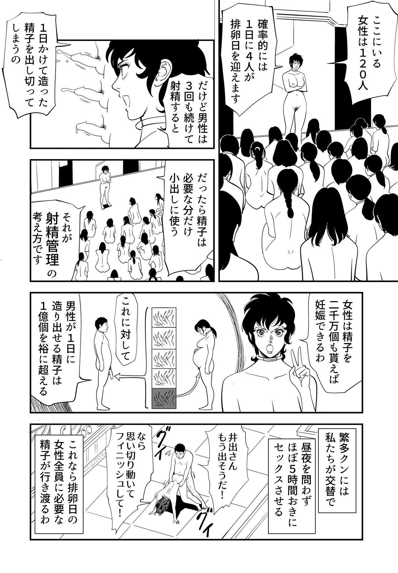 GAME/DEATH 38
