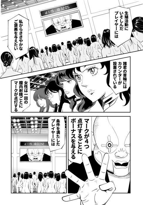 GAME/DEATH 64