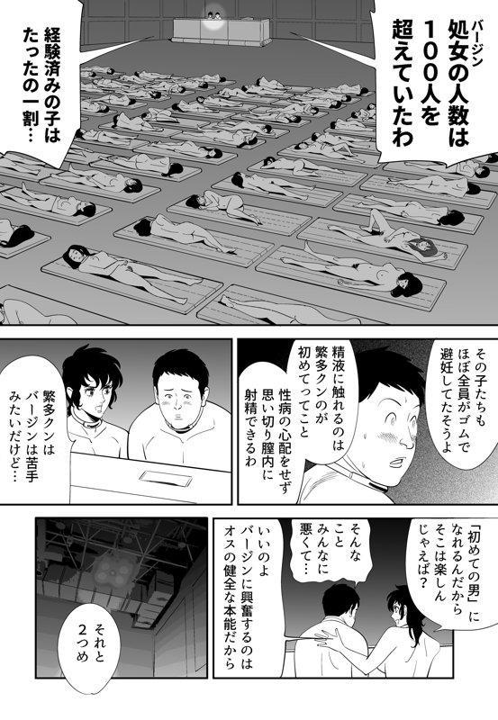 GAME/DEATH 70