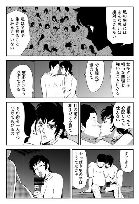 GAME/DEATH 72