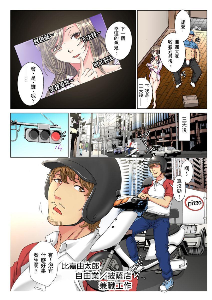 [Rurukichi] 30-sai Freeter, Genkan Aketara 5-fun de Namahame! | 30歲的美女姊姊在玄關的5分鐘插入直播! Ch.1 [Chinese] 4