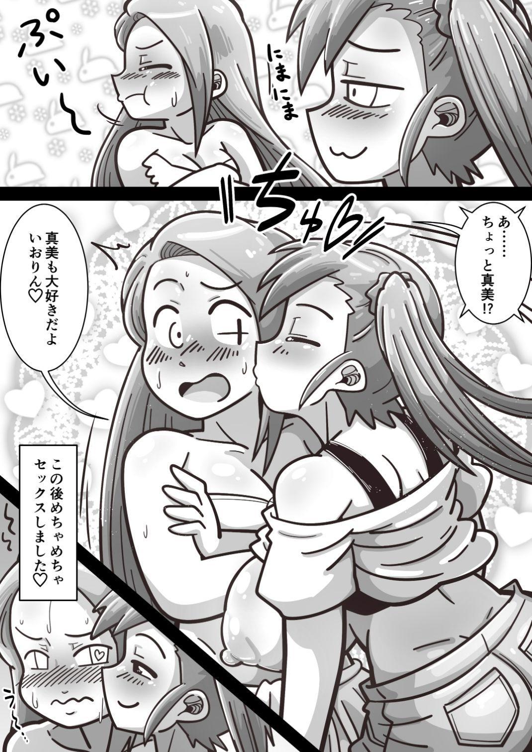 Futanari Iorin ga Mami no Oppai o Tannou suru Manga 15