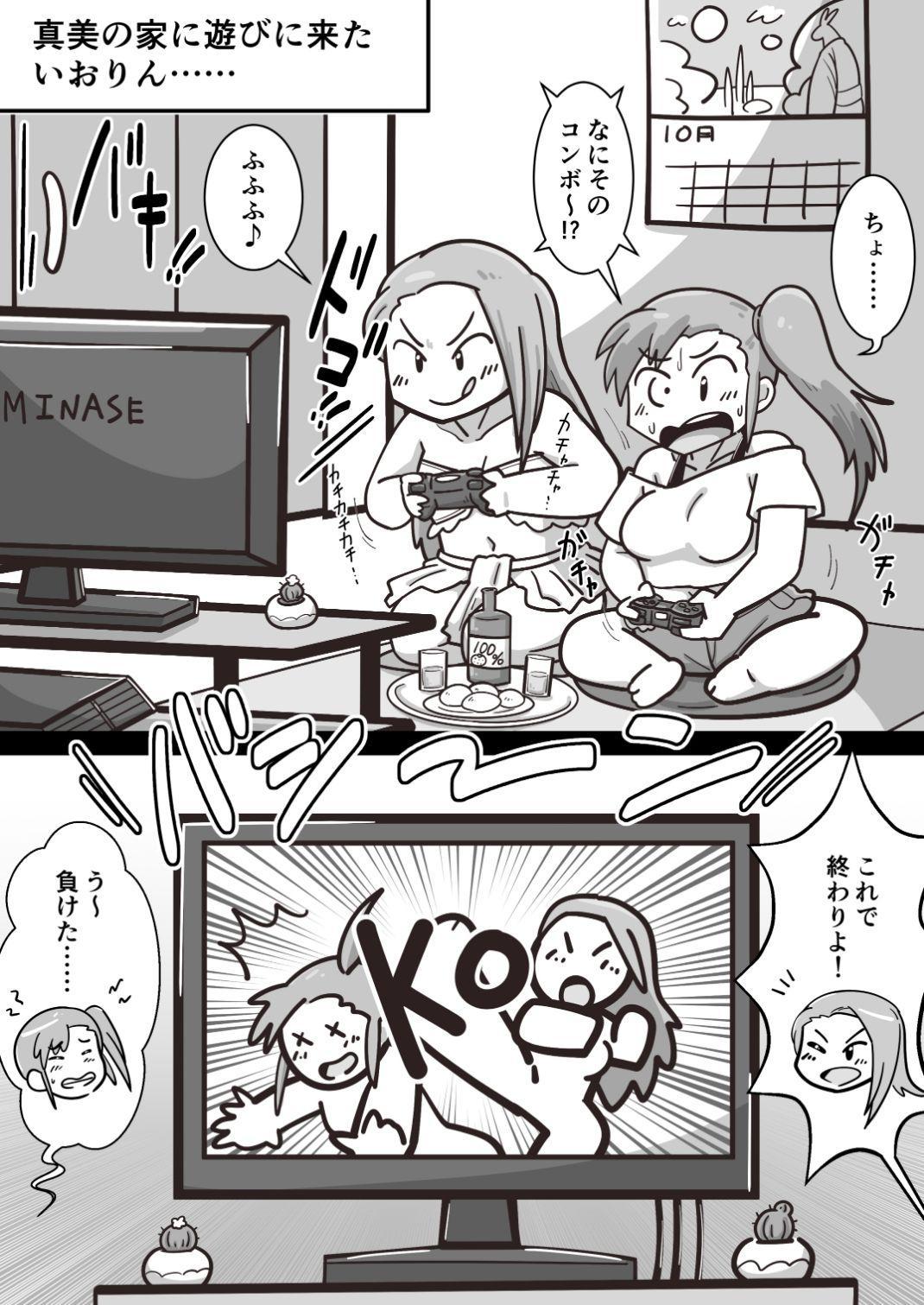 Futanari Iorin ga Mami no Oppai o Tannou suru Manga 1