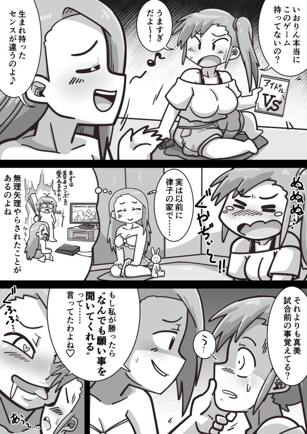 Futanari Iorin ga Mami no Oppai o Tannou suru Manga 2