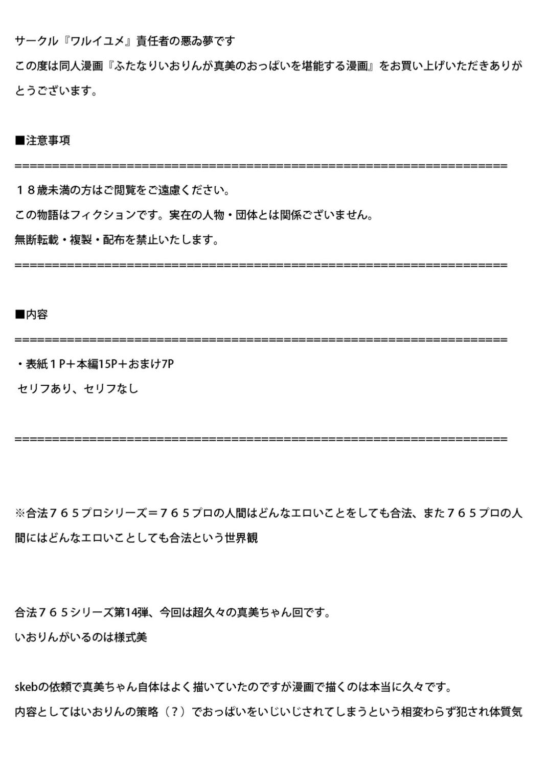 Futanari Iorin ga Mami no Oppai o Tannou suru Manga 46