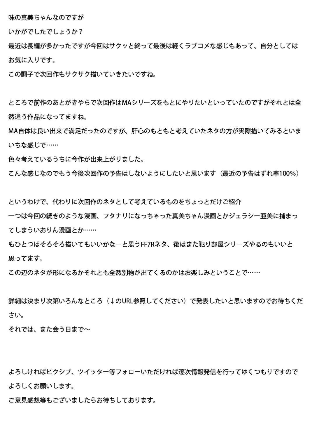 Futanari Iorin ga Mami no Oppai o Tannou suru Manga 47