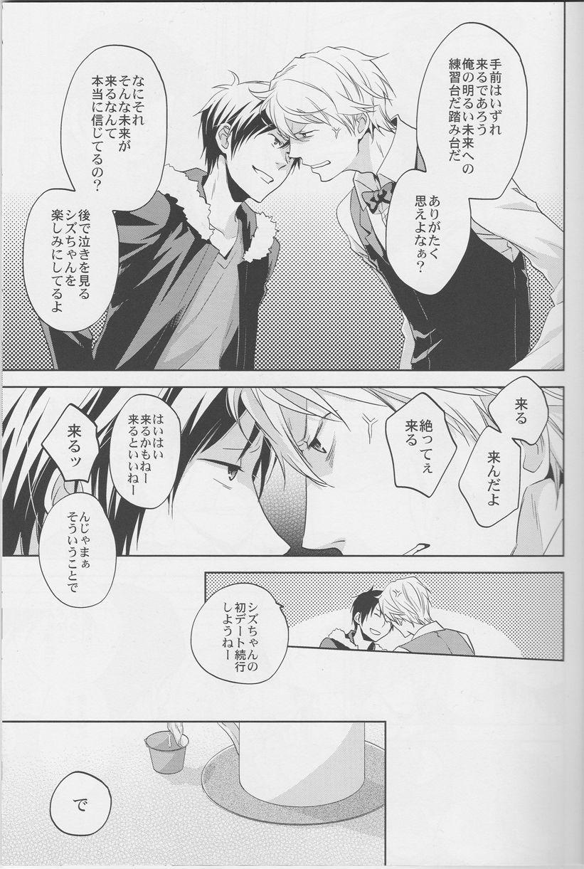 [ICA] Love Practice - Durarara doujinshi (Yaoi-Sei) Japanese 9