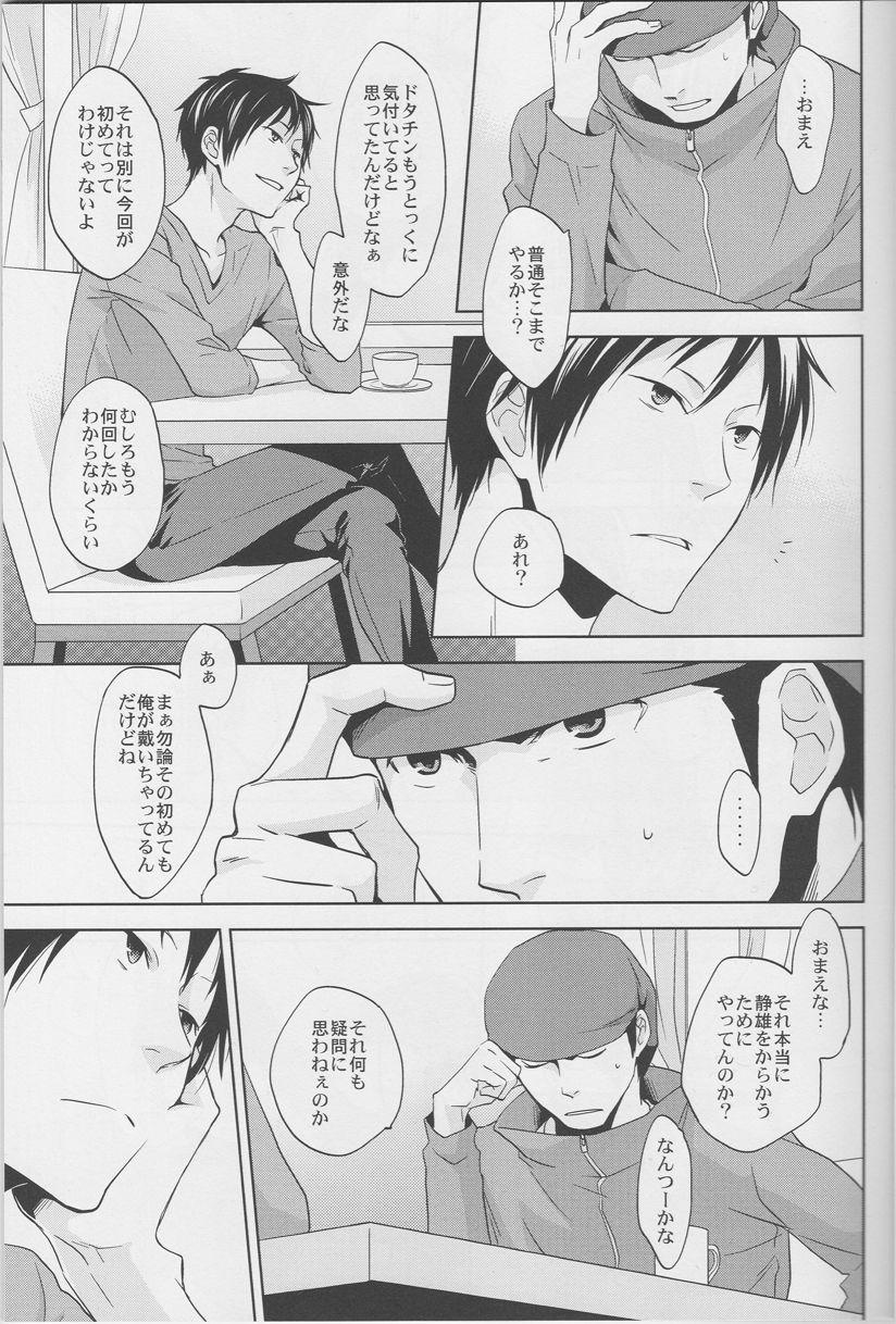 [ICA] Love Practice - Durarara doujinshi (Yaoi-Sei) Japanese 11