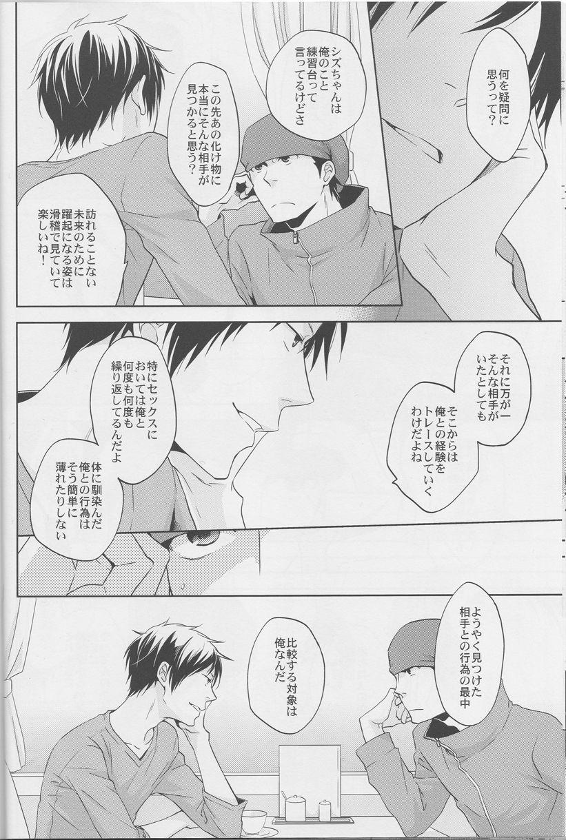 [ICA] Love Practice - Durarara doujinshi (Yaoi-Sei) Japanese 12