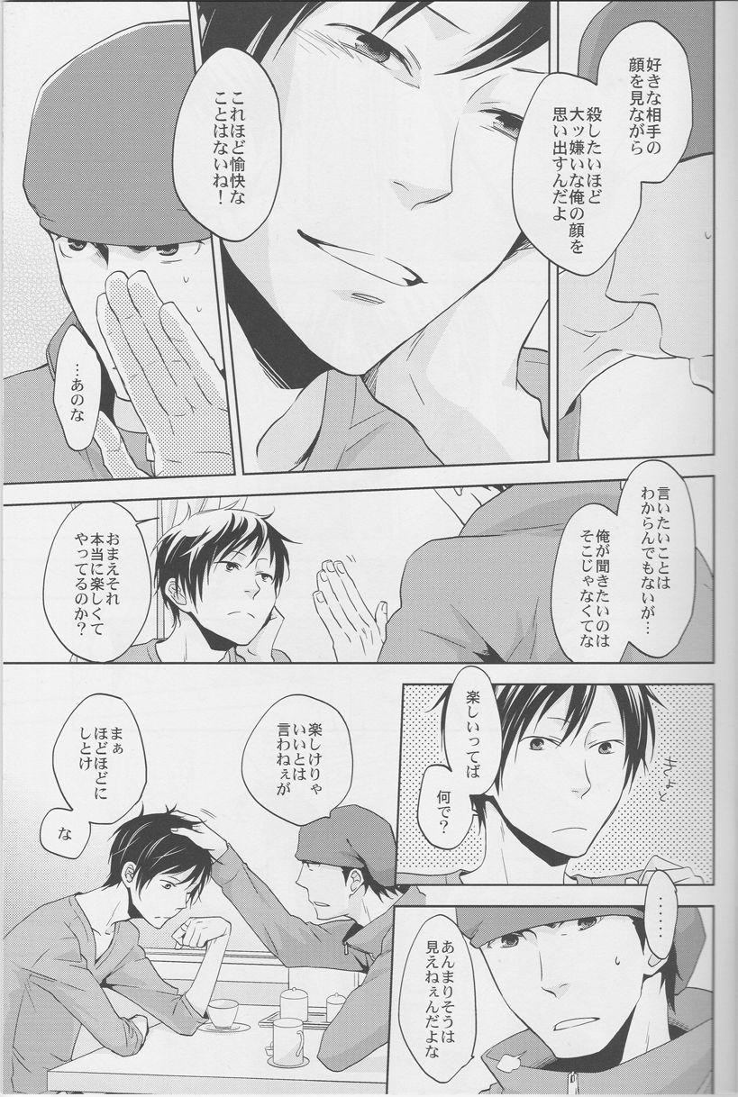[ICA] Love Practice - Durarara doujinshi (Yaoi-Sei) Japanese 13