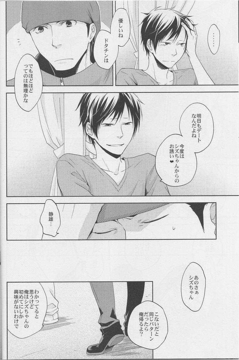 [ICA] Love Practice - Durarara doujinshi (Yaoi-Sei) Japanese 14