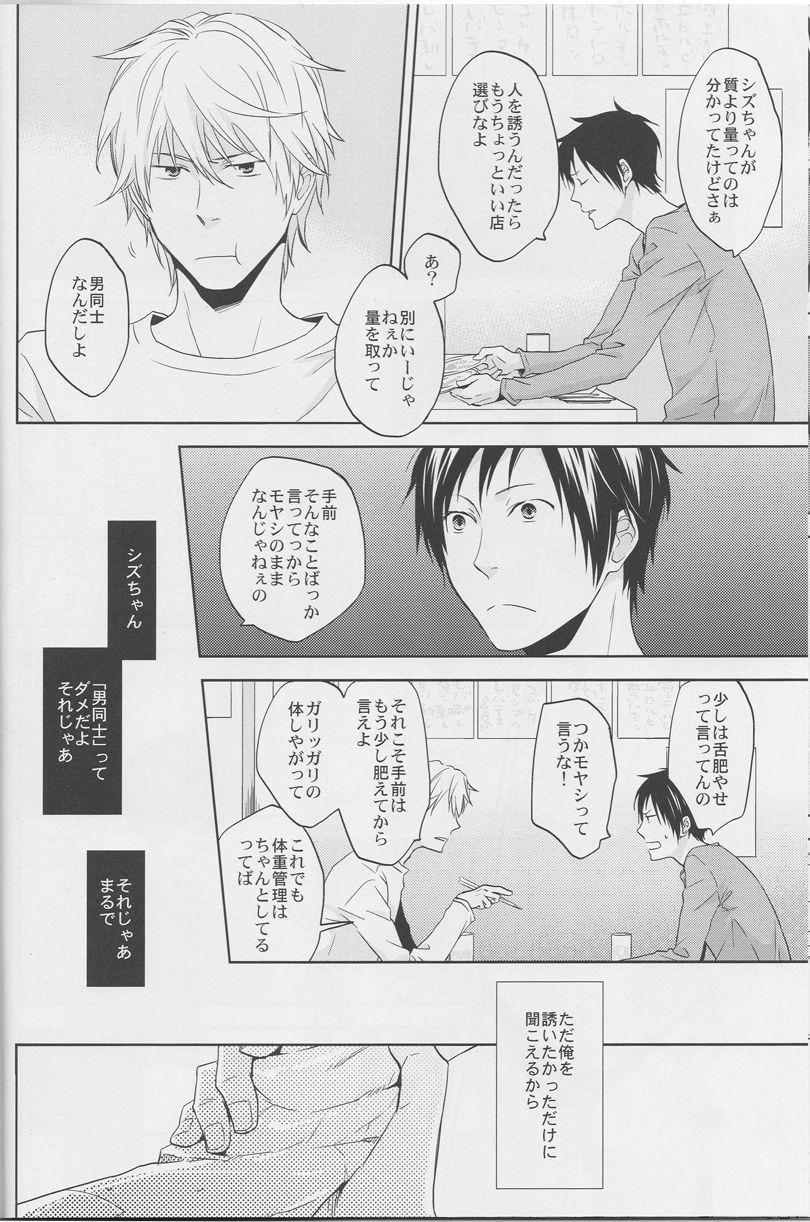[ICA] Love Practice - Durarara doujinshi (Yaoi-Sei) Japanese 18