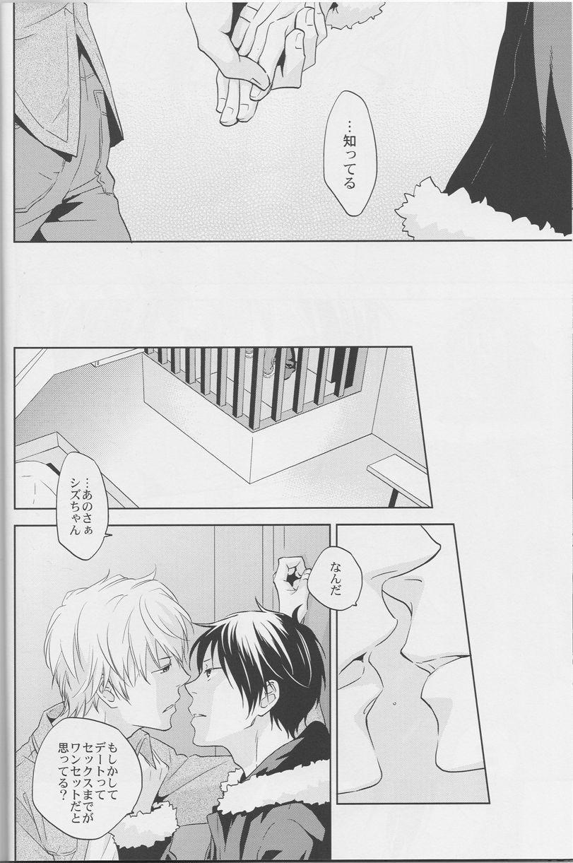 [ICA] Love Practice - Durarara doujinshi (Yaoi-Sei) Japanese 24