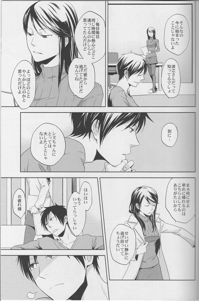 [ICA] Love Practice - Durarara doujinshi (Yaoi-Sei) Japanese 37