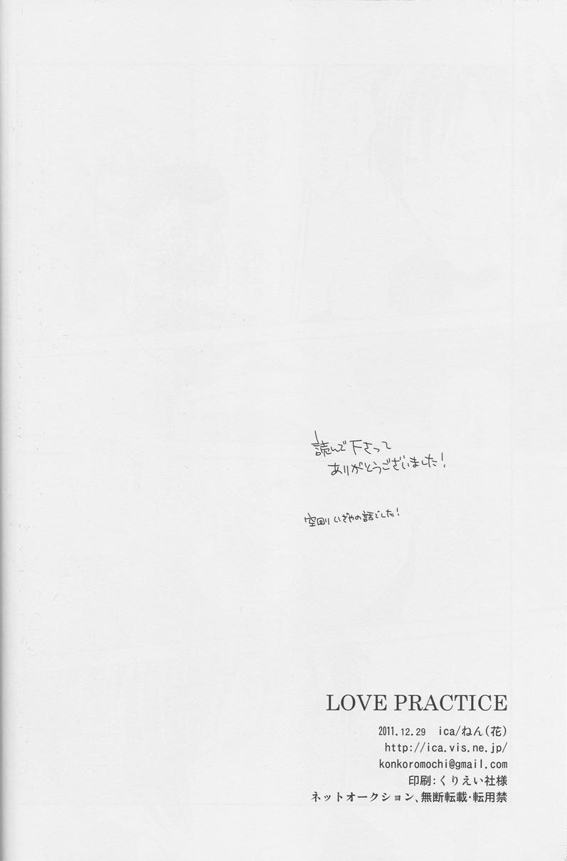 [ICA] Love Practice - Durarara doujinshi (Yaoi-Sei) Japanese 46
