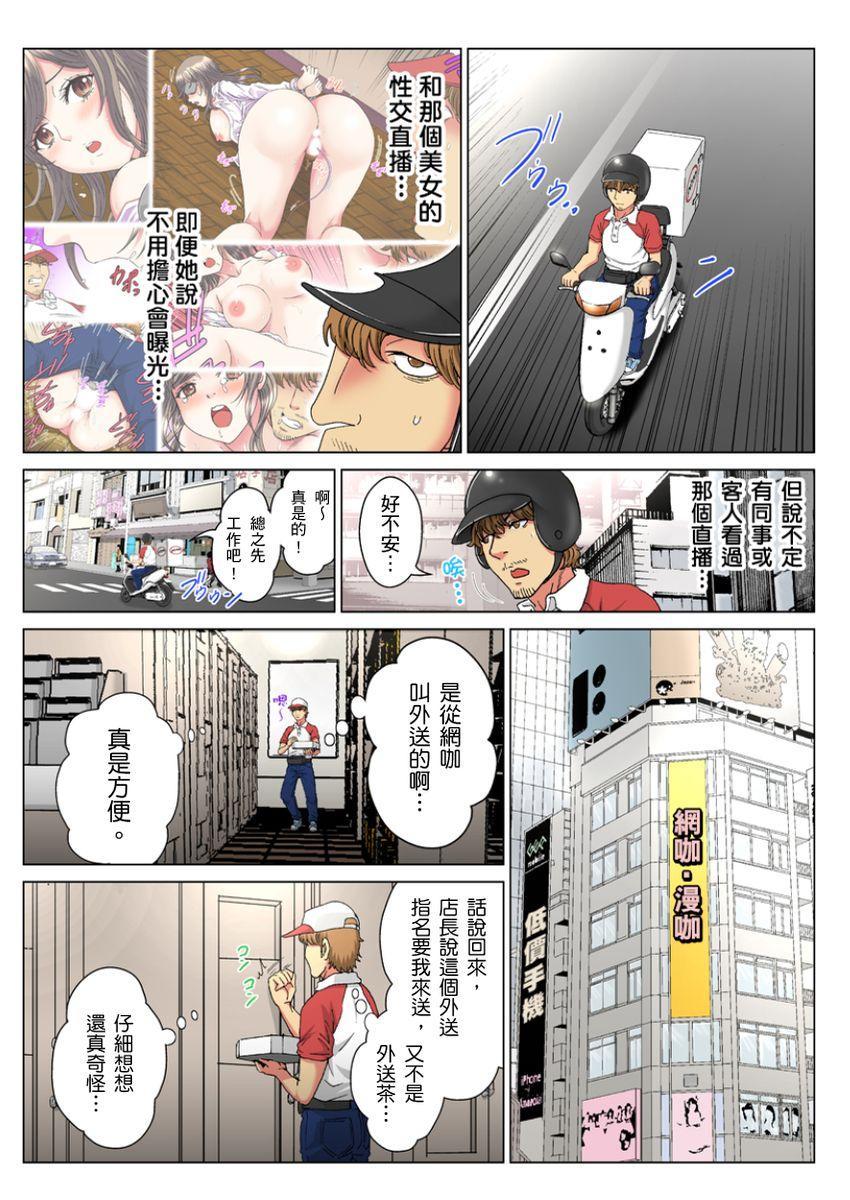 [Rurukichi] 30-sai Freeter, Genkan Aketara 5-fun de Namahame!   30歲的美女姊姊在玄關的5分鐘插入直播! Ch.1-3 [Chinese] 26