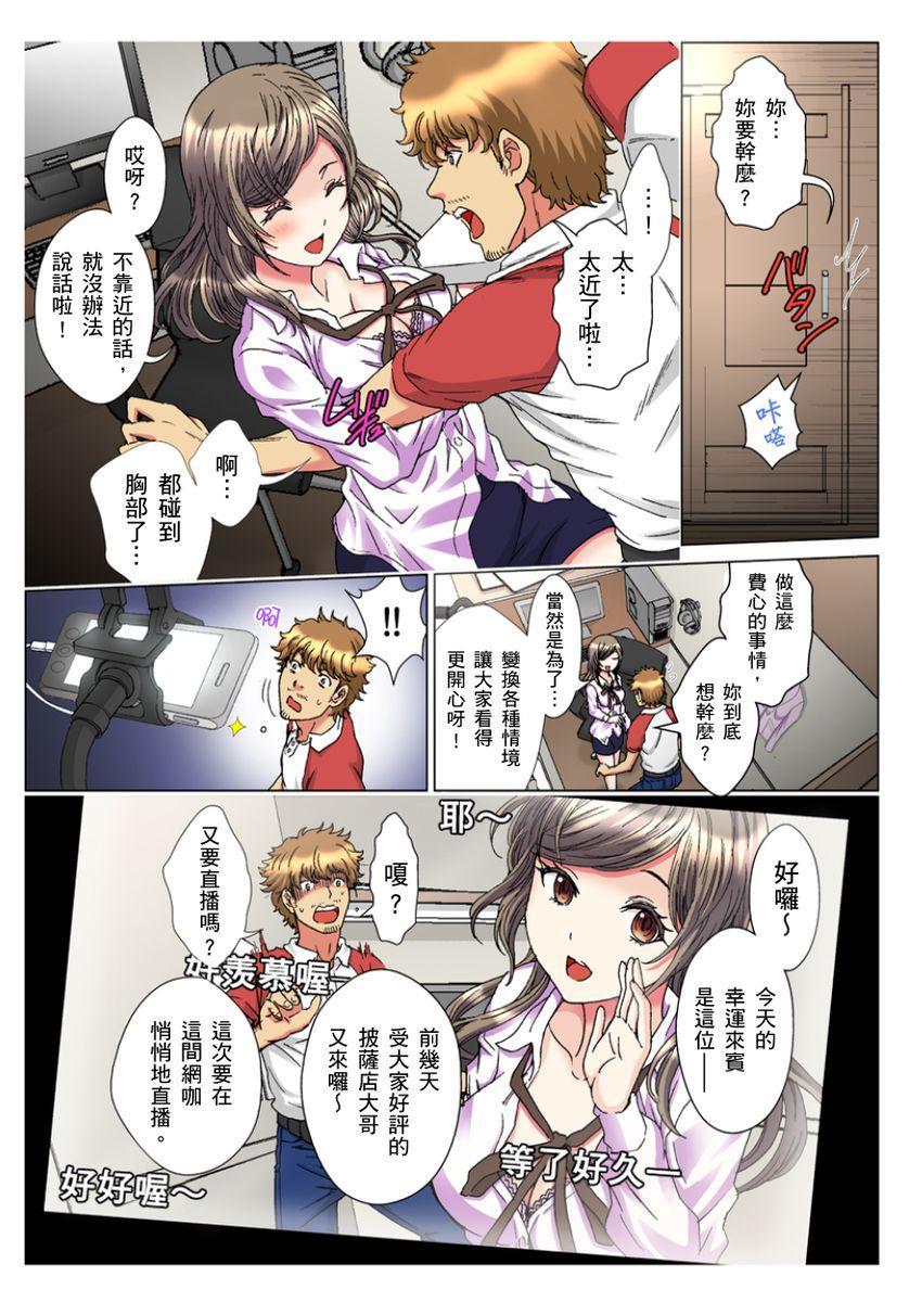 [Rurukichi] 30-sai Freeter, Genkan Aketara 5-fun de Namahame!   30歲的美女姊姊在玄關的5分鐘插入直播! Ch.1-3 [Chinese] 28
