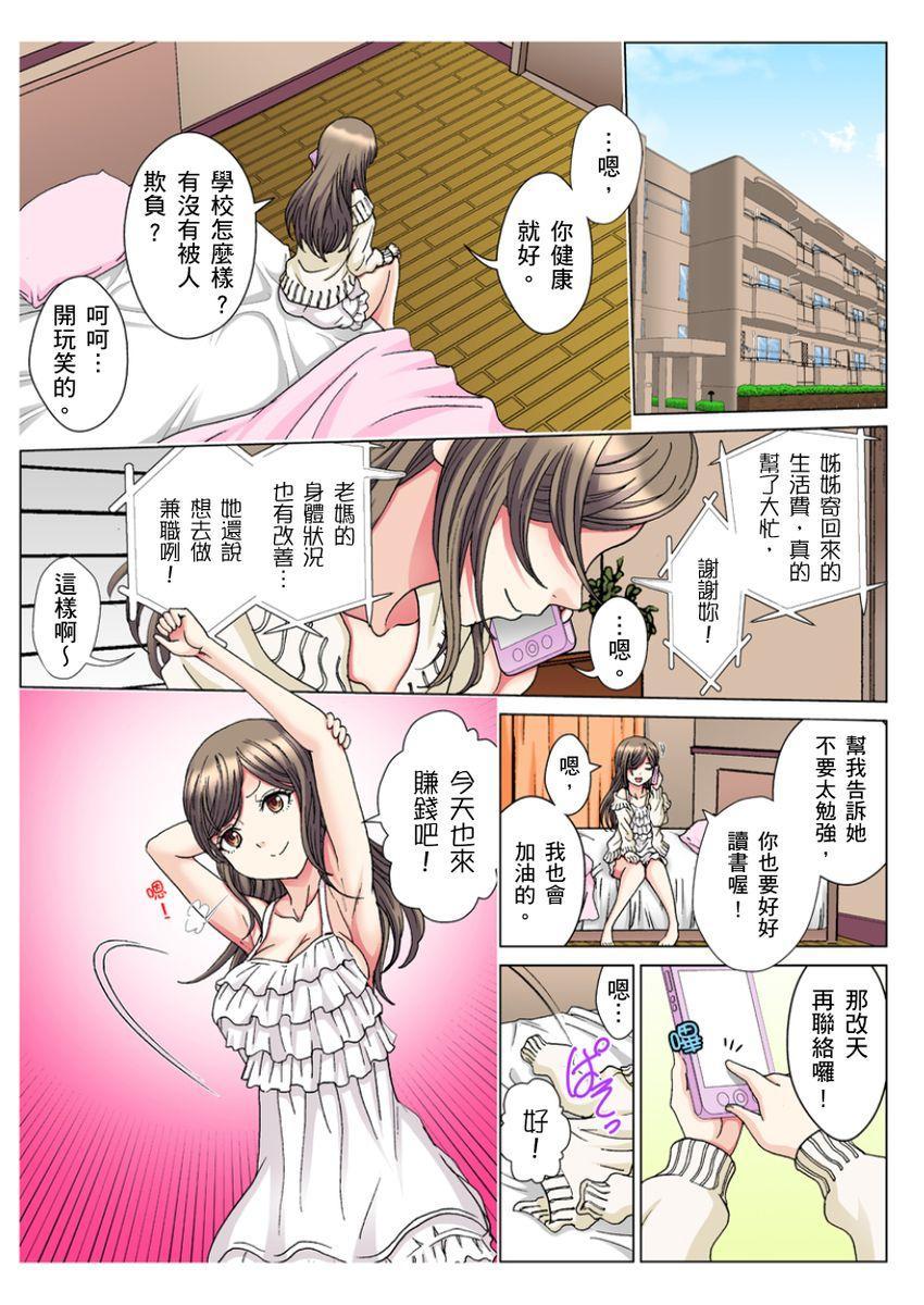 [Rurukichi] 30-sai Freeter, Genkan Aketara 5-fun de Namahame!   30歲的美女姊姊在玄關的5分鐘插入直播! Ch.1-3 [Chinese] 51