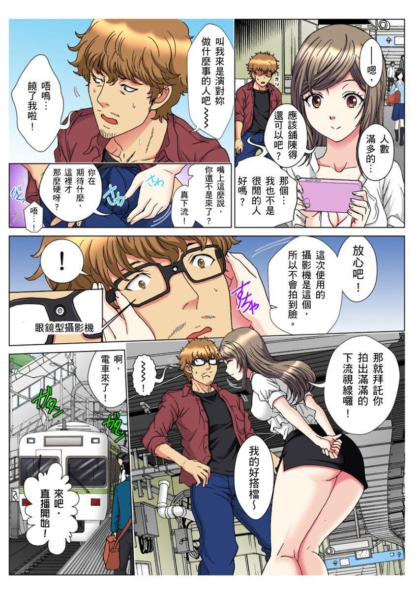 [Rurukichi] 30-sai Freeter, Genkan Aketara 5-fun de Namahame!   30歲的美女姊姊在玄關的5分鐘插入直播! Ch.1-3 [Chinese] 53