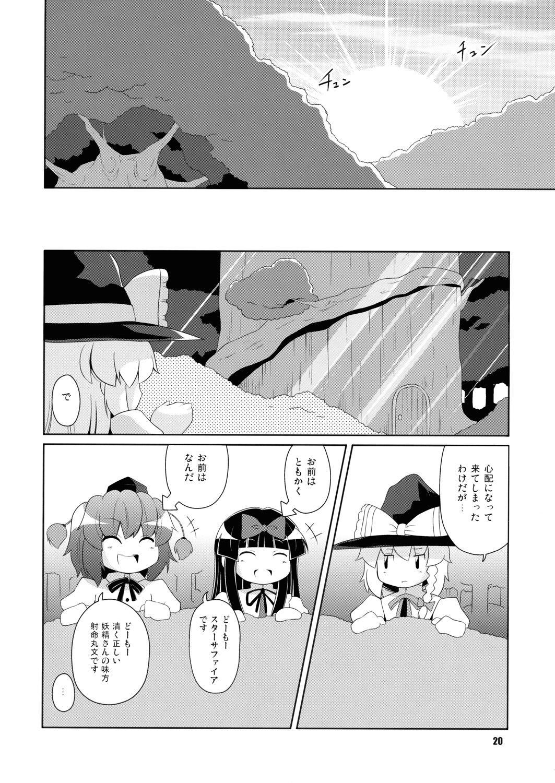 Hiruzaki Tsukimisou 18