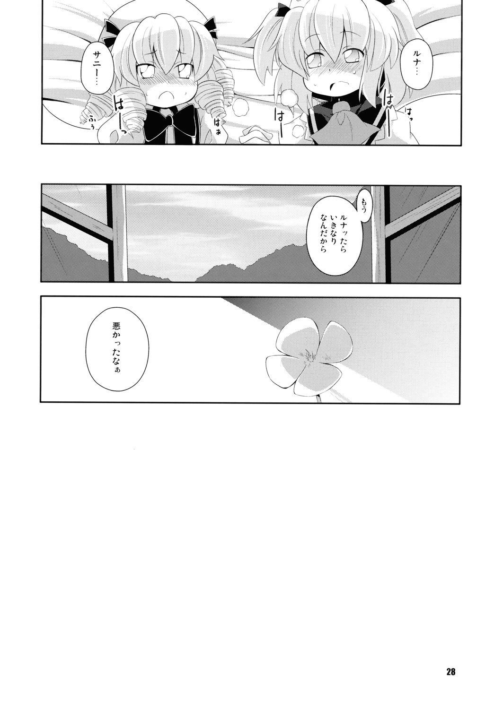 Hiruzaki Tsukimisou 26